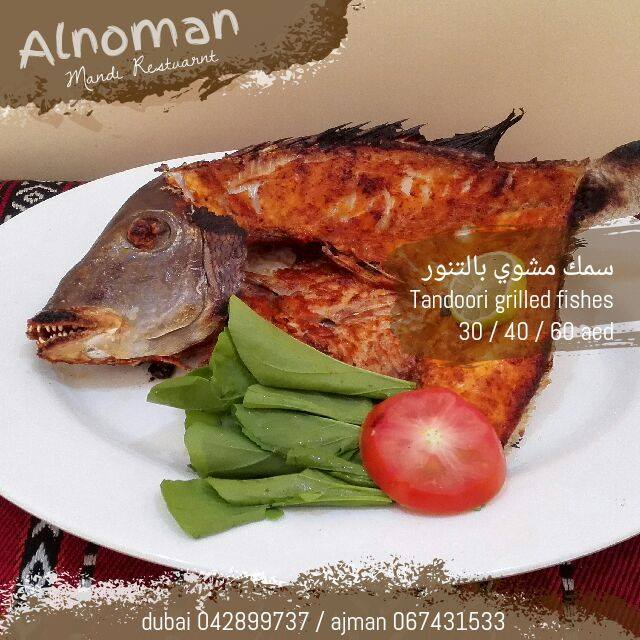 سمك مشوي بالتنور Tandoori Grilled Fishes 30/40/60 aed